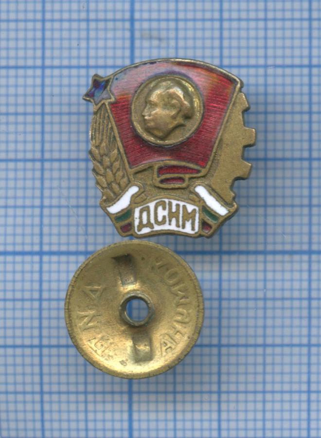 Знак «ДСНМ» (Болгария)