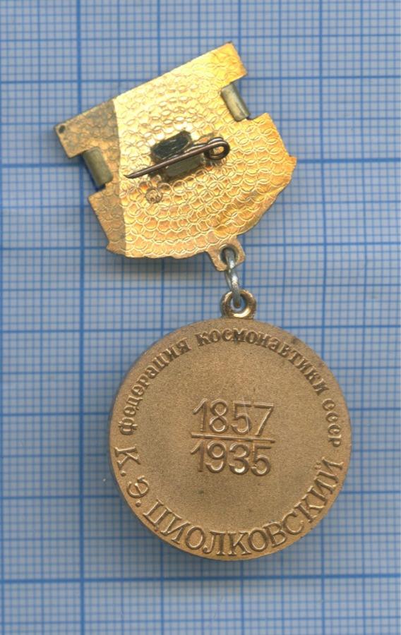 Медаль «Федерация космонавтики СССР - К. Э. Циолковский - 1857-1935» 1935 года (СССР)