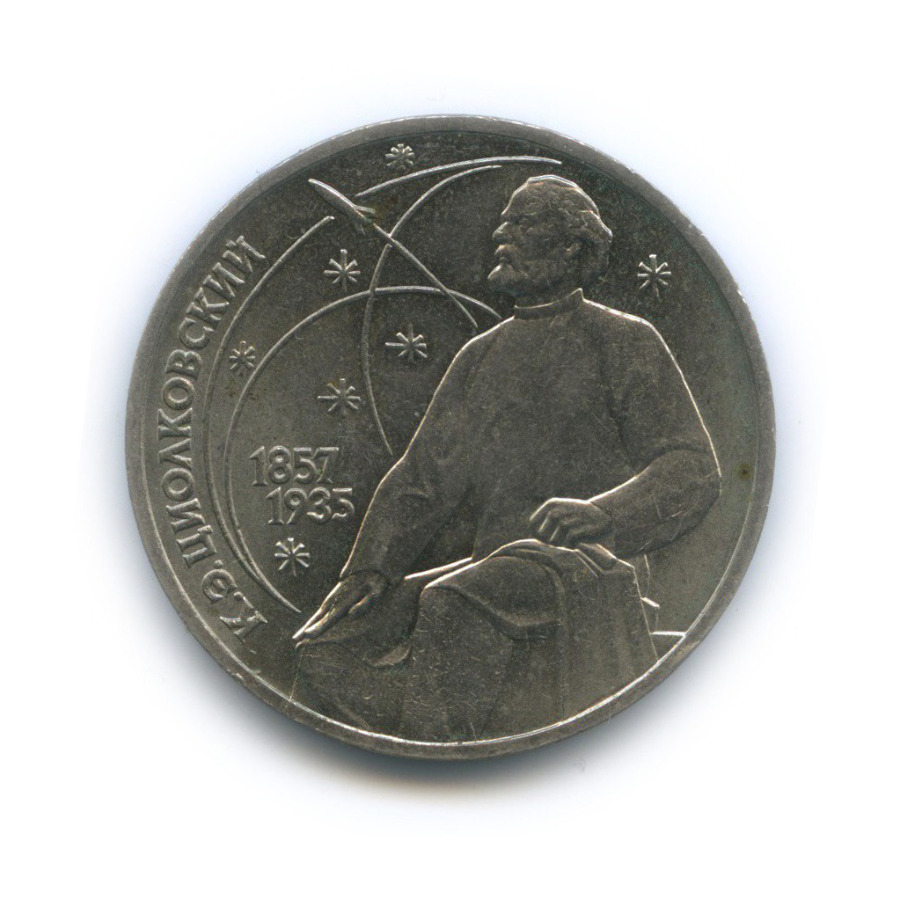 1 рубль — 130 лет содня рождения Константина Эдуардовича Циолковского 1987 года (СССР)