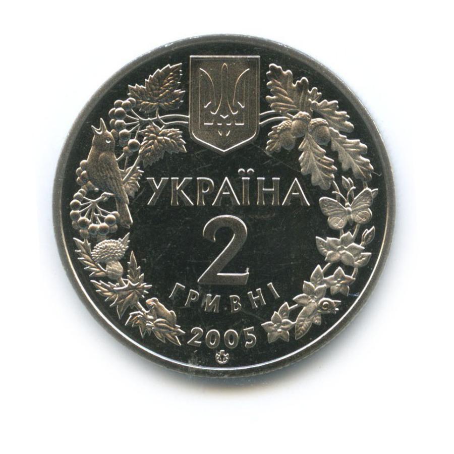 2 гривны — Флора ифауна - Слепак песчаный 2005 года (Украина)