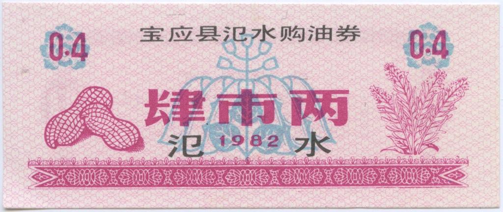 0,4 дзинь 1982 года (Китай)