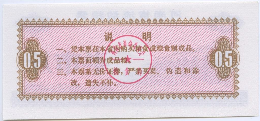 0,5 джин 1975 года (Китай)