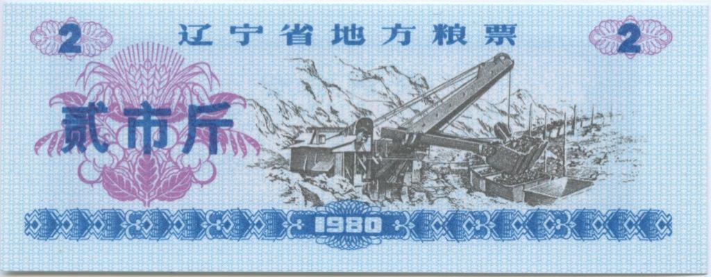 2 джин 1980 года (Китай)