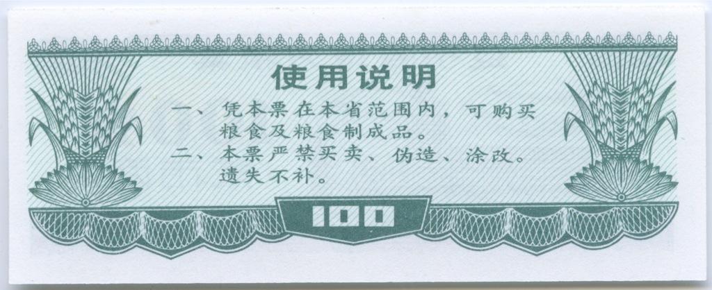 100 дзинь 1986 года (Китай)