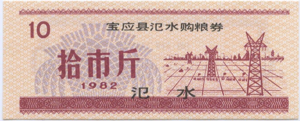 10 джин 1982 года (Китай)
