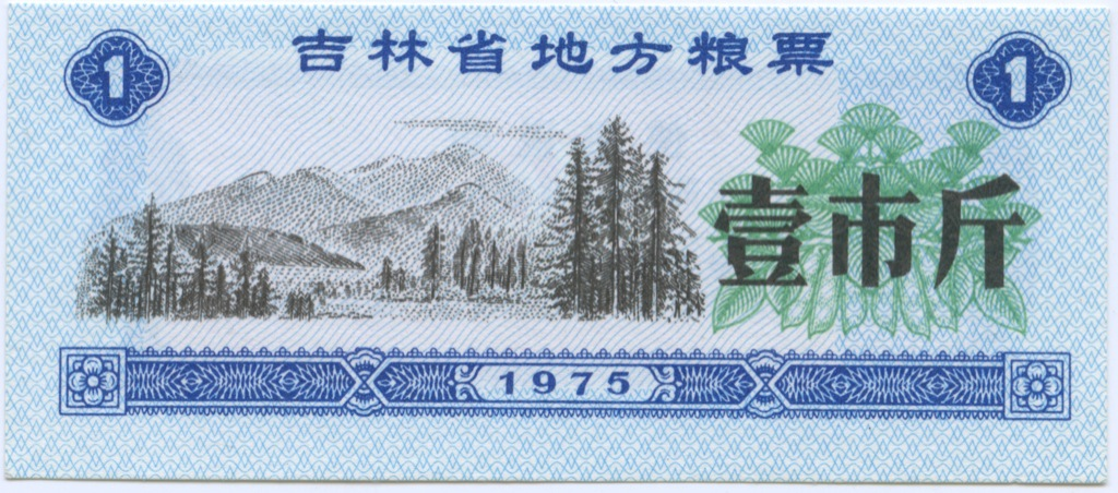 1 джин 1975 года (Китай)