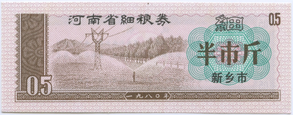 0,5 джин 1983 года (Китай)