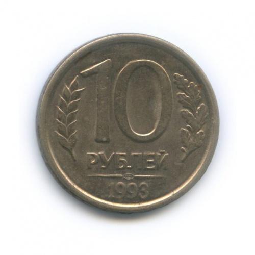 10 рублей (магнит) 1993 года ЛМД (Россия)