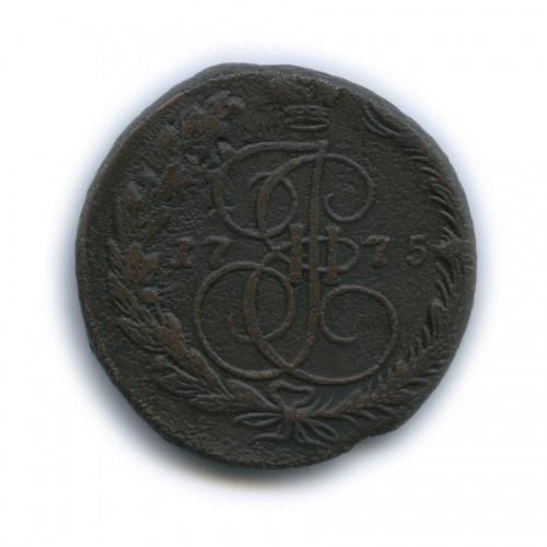 5 копеек 1775 года ЕМ (Российская Империя)