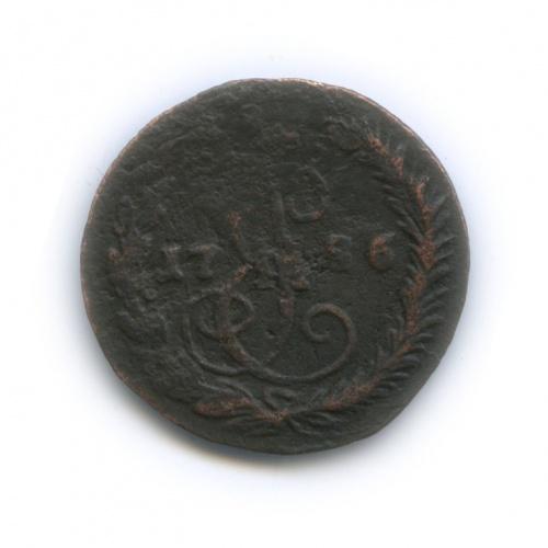 Денга (1/2 копейки) 1786 года ЕМ (Российская Империя)
