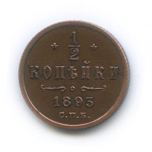1/2 копейки 1893 года СПБ (Российская Империя)