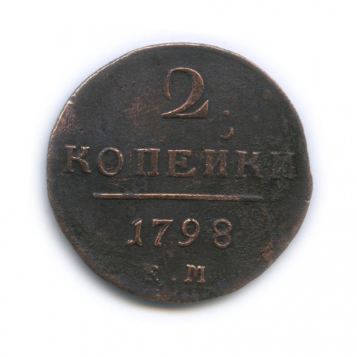2 копейки 1798 года ЕМ (Российская Империя)