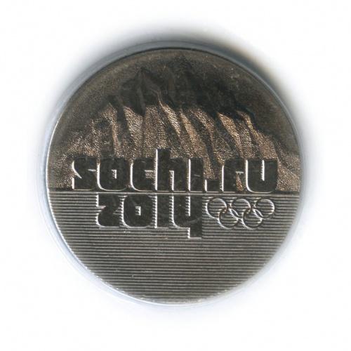 25 рублей — XXII зимние Олимпийские Игры иXIзимние Паралимпийские Игры, Сочи 2014 - Эмблема (в запайке) 2011 года (Россия)