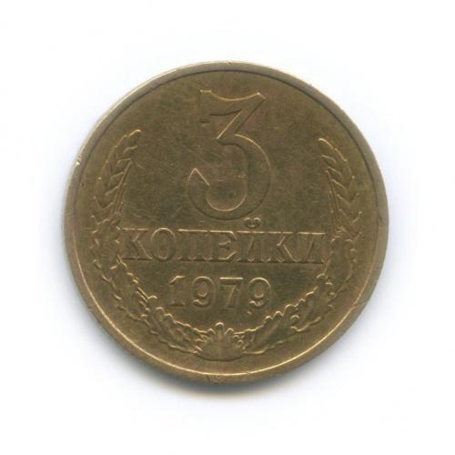 3 копейки 1979 года (СССР)