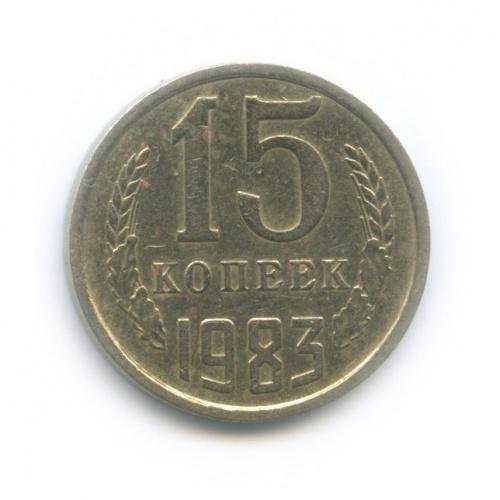 15 копеек 1983 года (СССР)