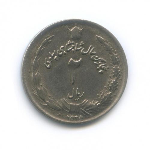 2 риала 1966 года (Иран)
