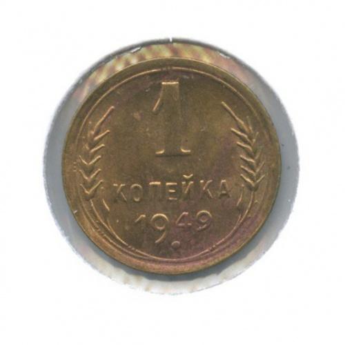 1 копейка (вхолдере) 1949 года (СССР)