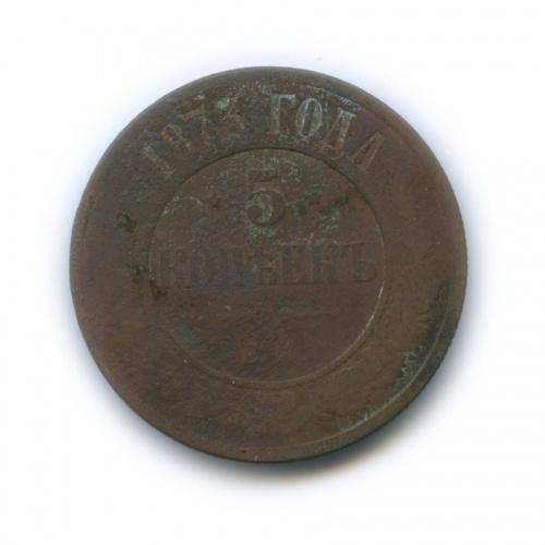 5 копеек 1873 года ЕМ (Российская Империя)