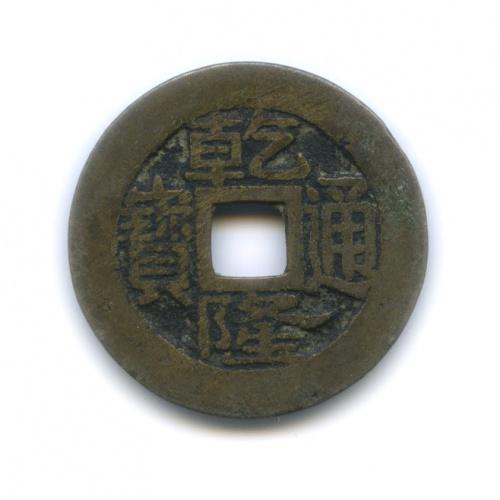 1 кэш, Цяньлун 1740-1794 (Китай)