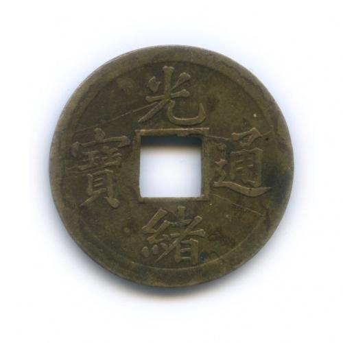 1 кэш, Гуансюй 1890-1899 (Китай)