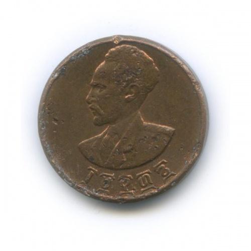1 цент, Эфиопия 1936 года