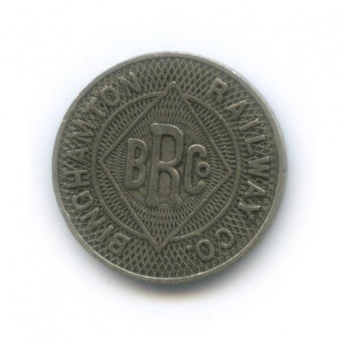 Жетон парковочный «Car fare only on G. S. P.» / «Binghamton Railway Co.» (США)