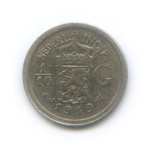 1/10 гульдена - Нидерландская Индия 1919 года