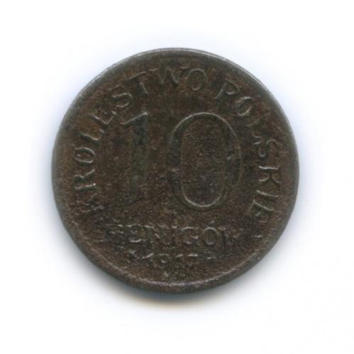 10 фенигов (Регентское королевство Польша, немецкая оккупация) 1917 года (Германия)