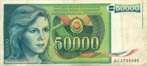 50000 динаров 1988 года (Югославия)