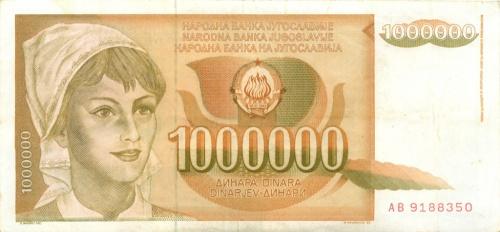 1 миллион динаров 1989 года (Югославия)