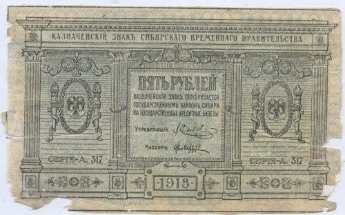 5 рублей (Казначейский знак Сибирского временного правительства, разрез на 3/4) 1918 года