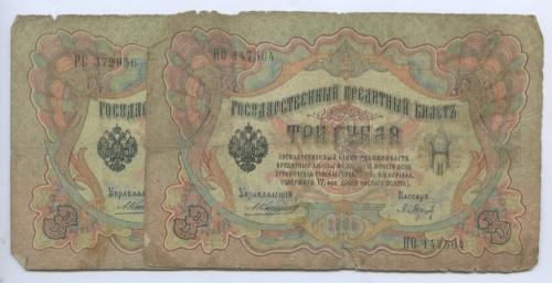 Набор банкнот 3 рубля 1905 года Коншин (Российская Империя)
