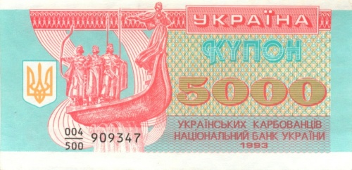 5000 карбованцев 1993 года (Украина)