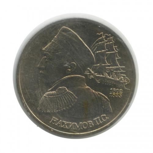 1 рубль — 190 лет содня рождения Павла Степановича Нахимова (взапайке) 1992 года (Россия)