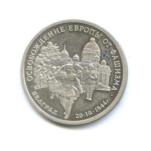 3 рубля — Освобождение Европы отфашизма. Белград 1994 года (Россия)