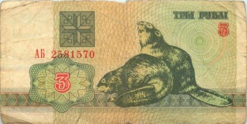 3 рубля 1992 года (Беларусь)