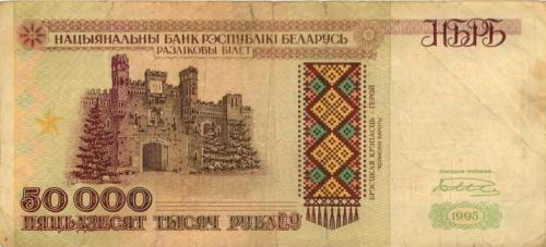 50000 рублей 1995 года (Беларусь)