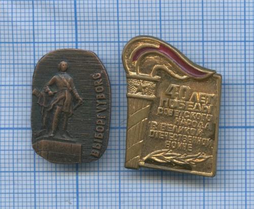 Набор значков «Выборг», «40 лет Победы советского народа вВеликой Отечественной войне» (тяжелый металл) (СССР)