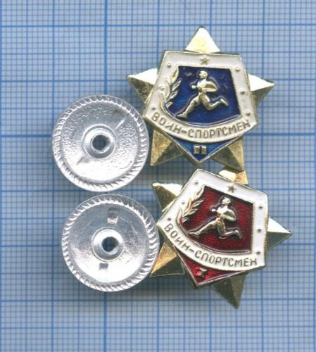 Набор знаков «Воин-спортсмен» (IиII степень) (СССР)