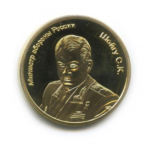 Жетон «5 червонцев 2012 - Министр обороны - Шойгу С. К.»