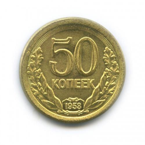 Жетон «50 копеек 1953, СССР» (копия)