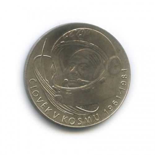 100 крон — 20 лет первого полета человека вкосмос, Юрий Гагарин 1981 года (Чехословакия)