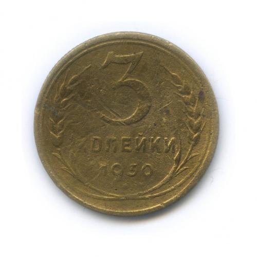 3 копейки (перепутка) 1930 года (СССР)