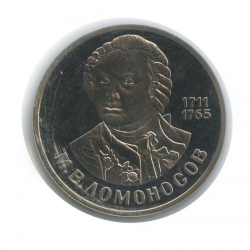 1 рубль — 275 лет содня рождения Михаила Васильевича Ломоносова (стародел, в запайке) 1986 года (СССР)