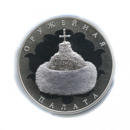 3 рубля - Оружейная палата (капсула не вскрывалась, с сертификатом) 2016 года СПМД (Россия)