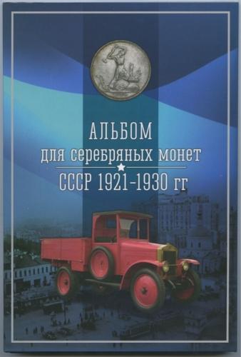 Альбом для монет «Для серебряных монет СССР 1921-1930 гг.» (Россия)