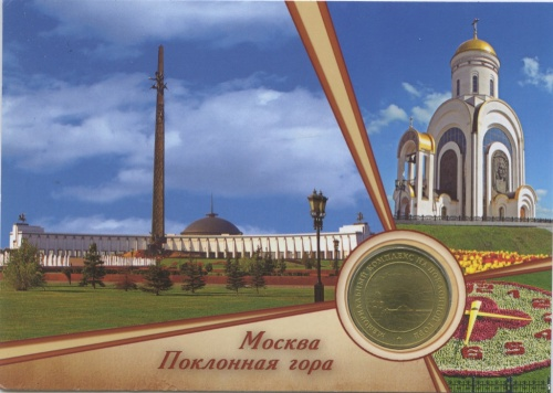 Жетон «Москва - Поклонная гора» (в открытке) ММД (Россия)