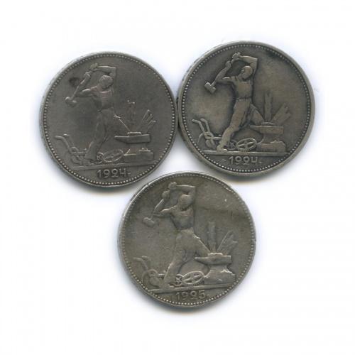 Набор монет 50 копеек 1924, 1925 ПЛ, ТР (СССР)