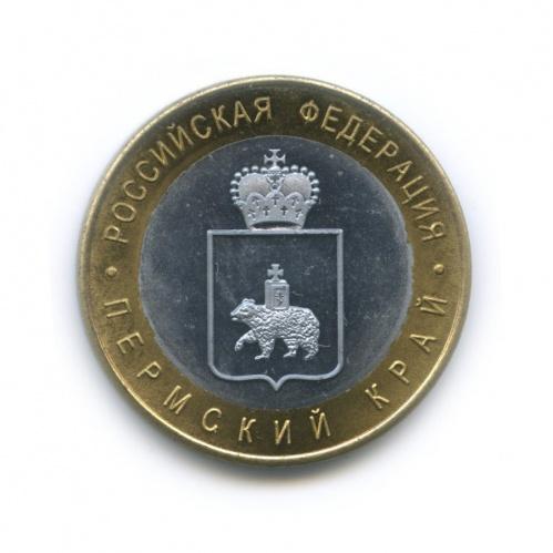 Жетон «10 рублей - Пермский край» (копия)