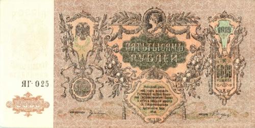 5000 рублей (Ростов-на-Дону) 1919 года (Российская Империя)